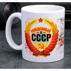 Кружка «Рожденный в СССР»