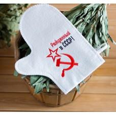 Варежка банная Рожденный в СССР
